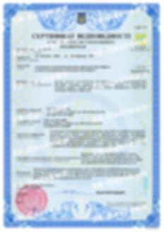 Сертифікат відповідності ИАД САПС Парус
