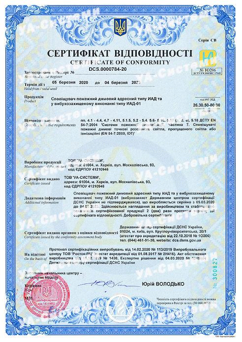 Сертифікат відповідності САПС ПАРУС - ИАД