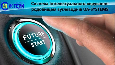 Інтелектуальне родовище вуглеводнів РКМ UA-Systems