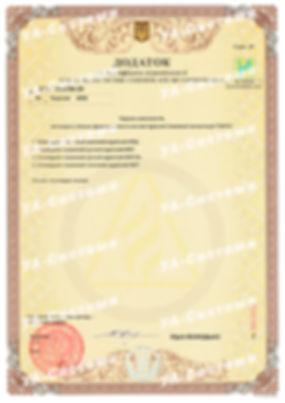 Дополнение к Сертификату соответствия САПС ПАРУС