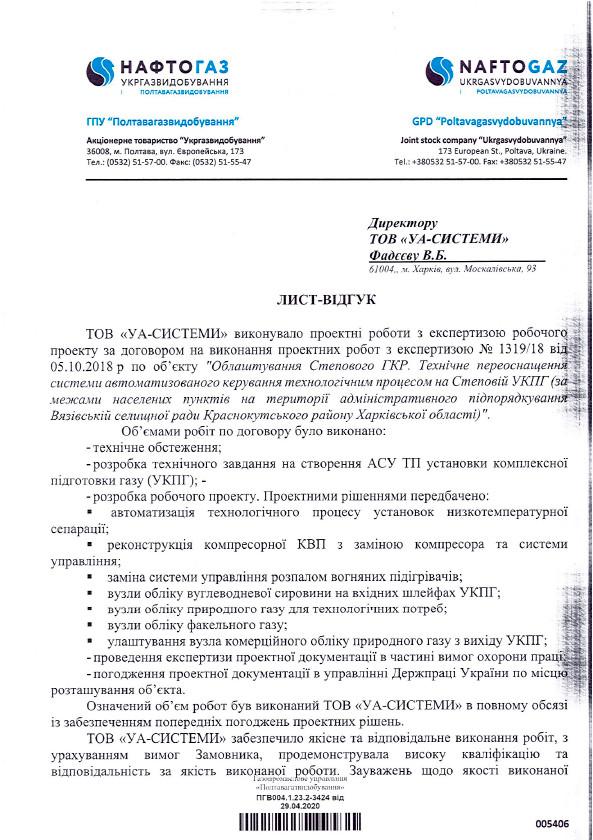 Відгук ГПУ Полтавагазвидобування УКПГ Ст
