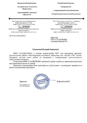 "Облаштування АСУ ТП ПСГ Бозой ""АО Интергаз Центральная Азия"" Казахстан"