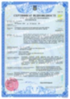 Сертифікат відповідності ИАР САПС Парус