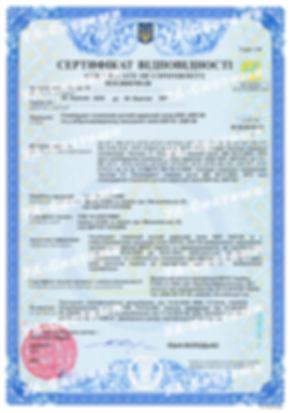 Сертификат соответствия САПС ПАРУС -ИАР