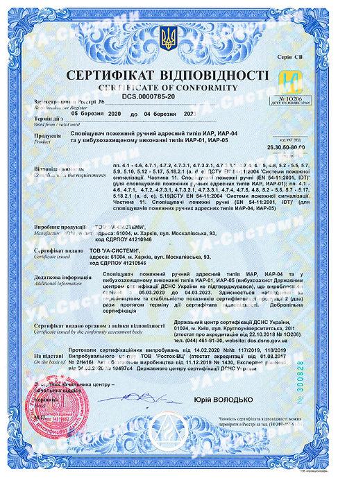 Сертифікат відповідності САПС ПАРУС -ИАР