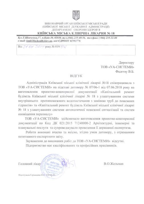 Облаштування системой пожежегасіння Київської міської клінічної лікарні №18