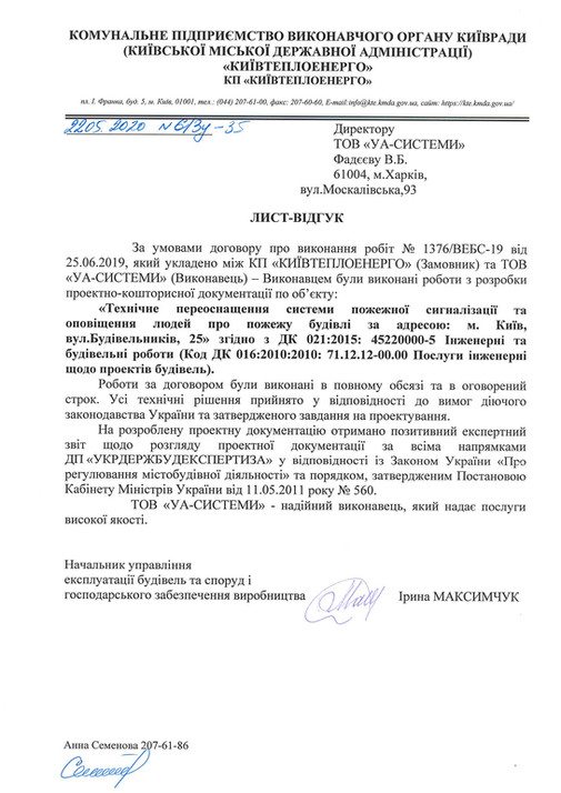 Відгук-Київтеплоенерго-Будівельників,25-