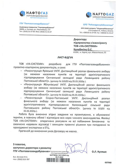 Дистанційний розпал факельного амбару Ярівського, Яблунівського і Східно-Полтавського УКПГРеконструкція