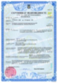 Сертифікат відповідності ИАТ САПС Парус