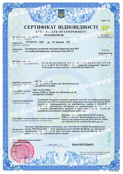 Сертифікат відповідності САПС ПАРУС- ИАТ