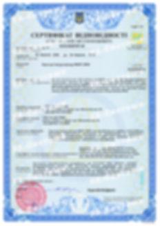 Сертифікат МПИ відповідності САПС Парус