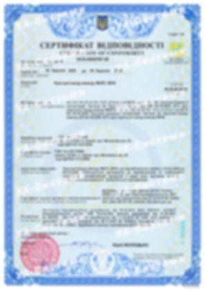 Сертификат соответствия САПС ПАРУС - МПИ