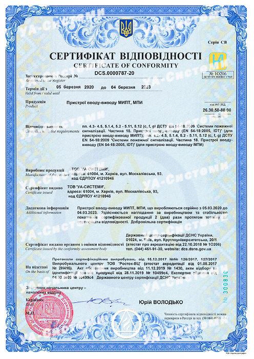 Сертифікат відповідності САПС ПАРУС - МПИ