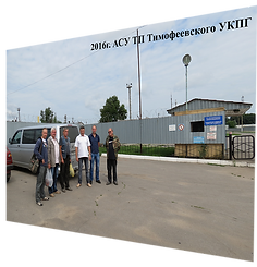 2016 АСУ ТП Тімофіївського УКПГ