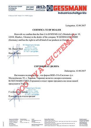 Дилерское соглашение с W.Gessmann.GmbH