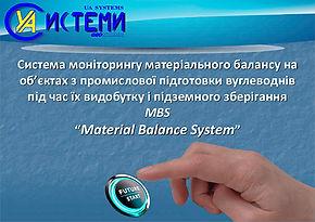 Система матеріального балансу вуглеводні