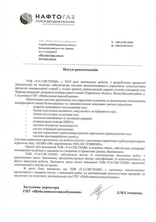 Реконструкция Червонодонецкой дожимной компрессорной станции ГПУ Шебелинкагаздобыча