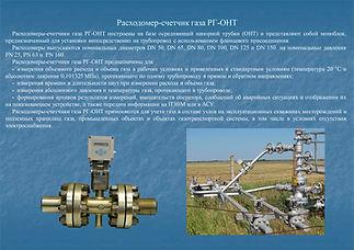Расходомер газа РГ-ОНТ
