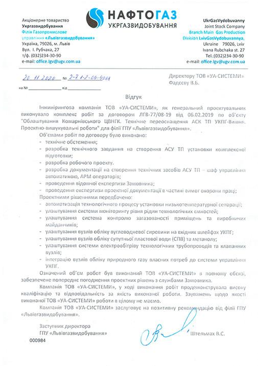 """Проектування УКПГ Вишня ГПУ """"Львівгазвидобування"""""""