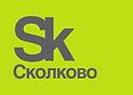 logo-skolkovo.png