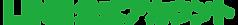 ライン公式アカウントロゴ.png