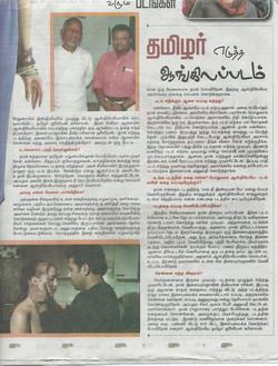 Dhina Ithal Newspaper, India