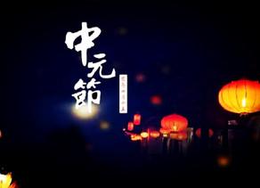 2 de Septiembre : Festival Yu Lan 盂兰(Zhongyuan 中元)