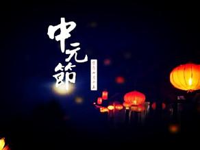 Festival Yu Lan 盂兰 (Zhongyuan 中元)