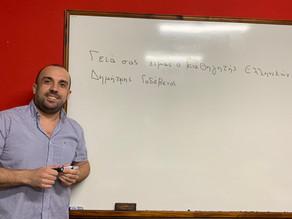 Nuestro profesor de Griego Moderno: Dimitris