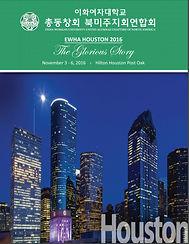 2016_Houston.jpg