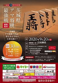 第4回FUYOU杯茨城県アマ将棋最強戦