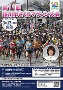 第11回桜川市さくらマラソン大会