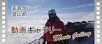 芙蓉グループ登山部 動画ギャラリー