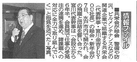 s20200207共栄会新聞.jpg
