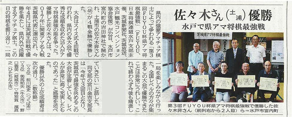 20190926付茨城新聞s.jpg