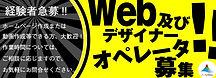 Web及びデザイナー募集