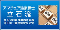 アマチュア強豪棋士 立石勝己
