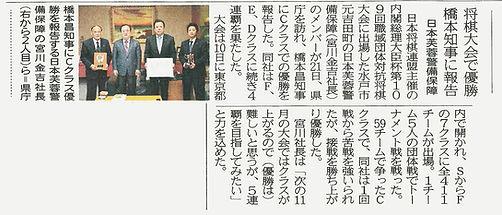 茨城県知事に優勝報告