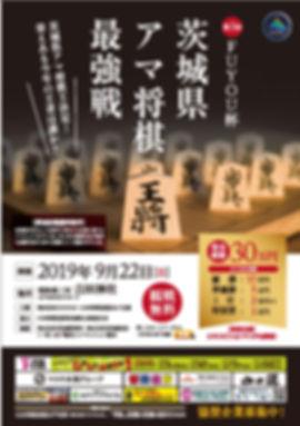 19_将棋戦ポスター_11.jpg