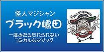ブラック島田(嶋田)=芙蓉G特別顧問