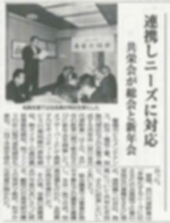 日本工業経済新聞 2016年2月11日掲載