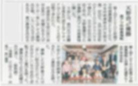 茨城新聞記事掲載(2017.9.26付)
