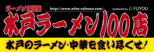 水戸ラーメン100店