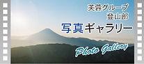 芙蓉グループ登山部 写真ギャラリー