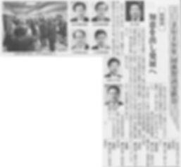 共栄会新聞掲載HP3s-1.jpg