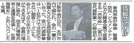 茨城新聞 2015年2月17日付