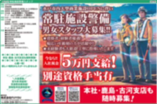 FUYOU(水戸施設警備・FP)s1280.jpg