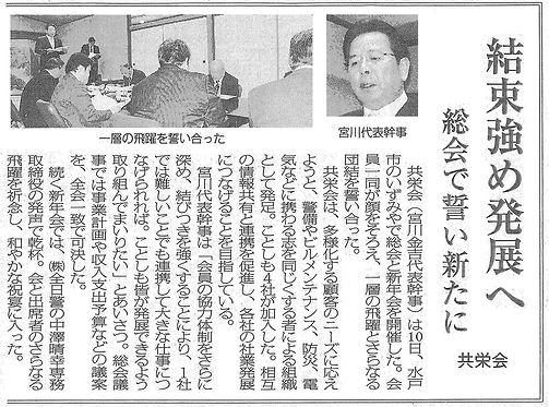 日本工業経済新聞 2015年2月17日掲載