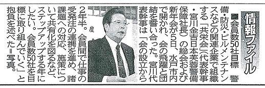 茨城新聞 2016年2月13日付