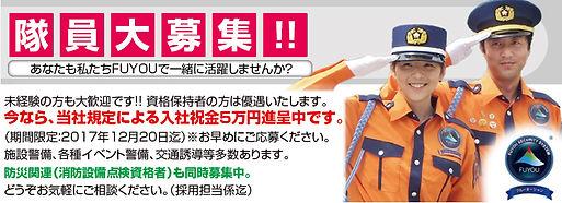 FUYOU 警備 隊員大募集!!